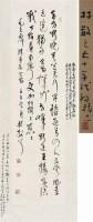 林散之(1898~1989) 草书毛泽东清平乐词 - 林散之 - 中国书画近现代名家作品专场 - 2008年秋季艺术品拍卖会 -收藏网