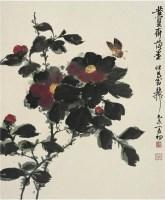 谢稚柳(1910~1997) 山茶蝴蝶 - 谢稚柳 - 中国书画近现代名家作品专场 - 2008年秋季艺术品拍卖会 -收藏网