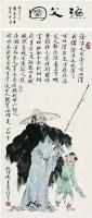范曾(1938〜)漁父圖 -  - ·中国书画近现代名家作品专场 - 2008年春季拍卖会 -收藏网