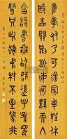 书法对联 立轴 纸本 - 王福厂 - 书法楹联 - 2010秋季艺术品拍卖会 -收藏网