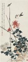 王 伟(1885~1953) 歌鸟踏枝图 -  - 中国书画近现代名家作品专场 - 2008年秋季艺术品拍卖会 -收藏网