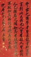 书法 立轴 纸本 - 郑孝胥 - 书法楹联 - 2010秋季艺术品拍卖会 -收藏网