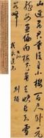 別楣[清•康熙]草書七言詩 -  - 中国书画古代作品专场(清代) - 2008年春季拍卖会 -中国收藏网