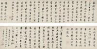 姚鼐(1731~1815)行書文心雕龍 -  - 中国书画古代作品专场(清代) - 2008年秋季艺术品拍卖会 -收藏网