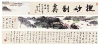 富春山色 - 王伯敏 - 中国书画近现代名家作品 - 2006春季大型艺术品拍卖会 -中国收藏网