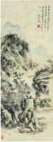 黃賓虹(1865〜1955)春山著書圖 -  - ·中国书画近现代名家作品专场 - 2008年春季拍卖会 -收藏网