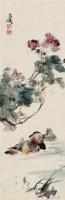 鸳鸯 立轴 设色纸本 - 116837 - 中国书画一 - 2010秋季艺术品拍卖会 -收藏网