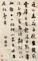 书法 立轴 绫本 - 刘墉 - 中国书画 - 2010秋季艺术品拍卖会 -收藏网