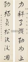 书法对联 立轴 纸本 - 张伯驹 - 书法楹联 - 2010秋季艺术品拍卖会 -收藏网