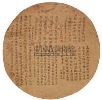书法  圆光 墨笔纸本 -  - 中国书画 - 2010年秋季艺术品拍卖会 -收藏网