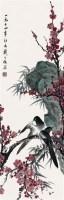 新春 - 戴元俊 - 2010上海宏大秋季中国书画拍卖会 - 2010上海宏大秋季中国书画拍卖会 -收藏网