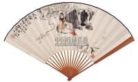 方增先(1931~    )    牧牛圖     成扇 - 方增先 - 中国书画海上画派 - 2006春季大型艺术品拍卖会 -收藏网