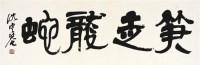 书 法 - 沈定庵 - 中国书画 - 浙江中财二○一○秋季中国书画拍卖会 -收藏网