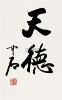 行书 立轴 水墨纸本 - 欧阳中石 - 中国书画(一) - 2010年秋季艺术品拍卖会 -收藏网