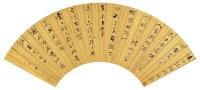 丁小村(清)  行书五言诗 -  - 中国书画金笺扇面 - 2005年首届大型拍卖会 -收藏网