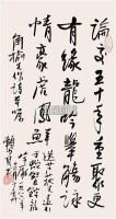 书法 立轴 纸本 - 赖少其 - 中国书画(下) - 2010瑞秋艺术品拍卖会 -收藏网