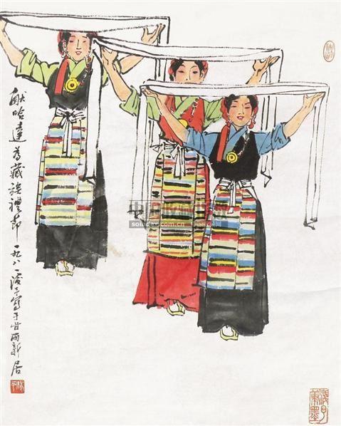 献哈达 镜心 纸本 - 4527 - 中国书画 - 2010秋季艺术品拍卖会 -收藏网