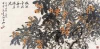 枇杷 镜心 设色纸本 - 柳村 - 当代书画 - 2006夏季书画艺术品拍卖会 -中国收藏网