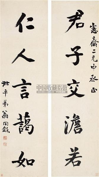 行书七言联 - 22941 - 中国书画古代作品 - 2006春季大型艺术品拍卖会 -收藏网