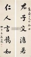 行书七言联 -  - 中国书画古代作品 - 2006春季大型艺术品拍卖会 -中国收藏网