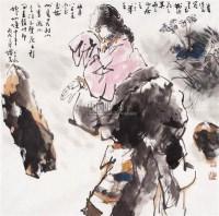 藏女图 - 方增先 - 中国书画近现代名家作品 - 2006春季大型艺术品拍卖会 -收藏网