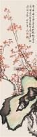 """秋霜红叶 立轴 设色纸本 - 徐世昌 - 中国书画 - 2010秋季""""天津文物""""专场 -收藏网"""