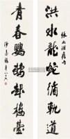 行书七言联 立轴 水墨纸本 - 沙孟海 - 中国书画三 - 2010年秋季艺术品拍卖会 -收藏网