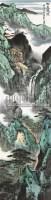 松崖飞瀑 立轴 纸本 - 应野平 - 中国书画 - 2010秋季艺术品拍卖会 -收藏网