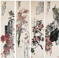 吳昌碩(1844~1927)    四季花卉屏 -  - 中国书画近现代十位大师作品 - 2006春季大型艺术品拍卖会 -收藏网