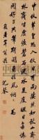 沈荃 行书 轴 绫本 - 沈荃 - 梅轩珍藏中国名家书画 - 2006艺术品拍卖会 -收藏网
