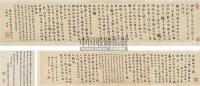 行书致韩绛书及坡公小品卷 手卷 纸本 - 刘墉 - 中国古代书画 - 2010秋季艺术品拍卖会 -收藏网