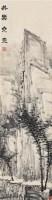 共乐尧天 (一件) 立轴 纸本 - 沈曾植 - 字画下午专场  - 2010年秋季大型艺术品拍卖会 -收藏网
