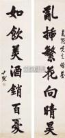楷书七言联 - 4753 - 西泠印社部分社员作品 - 2006春季大型艺术品拍卖会 -收藏网