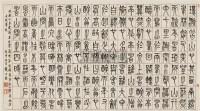 篆书 镜心 水墨纸本 - 11310 - 中国书画一 - 2010秋季艺术品拍卖会 -收藏网