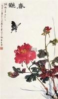 春艳 镜心 设色纸本 - 4433 - 中国书画一 - 2010秋季艺术品拍卖会 -收藏网