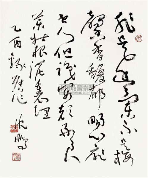 书法 立轴 纸本 - 115962 - 中国书画 - 2010秋季艺术品拍卖会 -收藏网