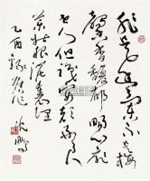 书法 立轴 纸本 - 沈鹏 - 中国书画 - 2010秋季艺术品拍卖会 -收藏网