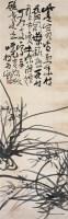 自成馨逸 - 1062 - 中国书画 - 浙江中财二○一○秋季中国书画拍卖会 -收藏网