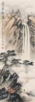 云崖观瀑 立轴 纸本 - 黄君璧 - 中国书画(下) - 2010瑞秋艺术品拍卖会 -收藏网