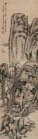 山水 立轴 设色纸本 - 9920 - 中国书画一 - 2010秋季艺术品拍卖会 -收藏网