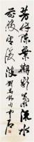 行书 立轴 纸本 - 欧阳中石 - 中国书画(一) - 2010年秋季艺术品拍卖会 -收藏网