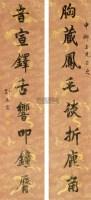 书法对联 立轴 纸本 - 刘春霖 - 书法楹联 - 2010秋季艺术品拍卖会 -收藏网