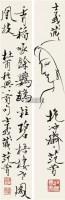 画 书法 立轴 设色纸本 - 119562 - 中国书画五 - 2010秋季艺术品拍卖会 -收藏网