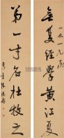 陈鸿寿 行书七言 对联片 纸本 - 陈鸿寿 - 中国古代书画·瓷器杂件 - 2006艺术品拍卖会 -中国收藏网