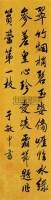 书法 立轴 纸本 - 于敏中 - 书法楹联 - 2010秋季艺术品拍卖会 -中国收藏网