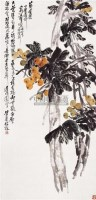 黄金果 - 王个簃 - 西泠印社部分社员作品 - 2006春季大型艺术品拍卖会 -收藏网