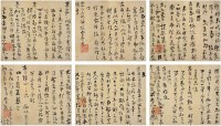 高鳳翰(1683〜1749)信札一通(六開) -  - 中国书画古代作品专场(清代) - 2008年春季拍卖会 -中国收藏网