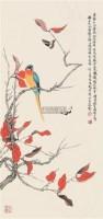 花鸟 (一件) 立轴 绢本 - 于非闇 - 字画下午专场  - 2010年秋季大型艺术品拍卖会 -中国收藏网