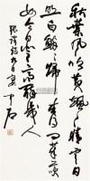 书法 镜心 纸本水墨 - 欧阳中石 - 中国当代书画 - 2010秋季艺术品拍卖会 -收藏网