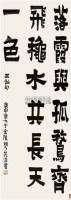 书法 立轴 水墨纸本 - 赖少其 - 国画 陶瓷 玉器 - 2010秋季艺术品拍卖会 -收藏网